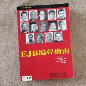 EJB编程指南