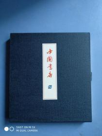 中国书店  新京剧脸谱书签4件套(蓝脸。红脸,白脸。黑脸)