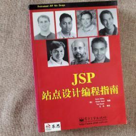 JSP站点设计编程指南