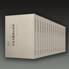 朱熹文集编年评注(32开精装 全十三册  原箱装)
