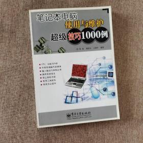 笔记本电脑使用与维护超级技巧1000例
