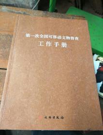 第一次全国可移动文物普查工作手册。