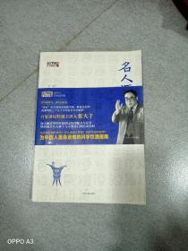 名人酒故事,中国居民饮酒指南