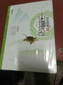 彩色图解山海经(未拆封)