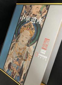 中华遗产2019年典藏版 书盒、盒套