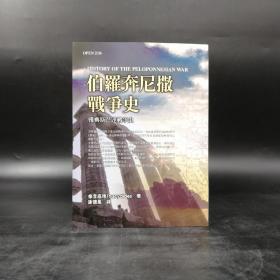 台湾商务版  修昔底德 著,谢德风 译《伯罗奔尼撒战争史:雅典斯巴达战争史》(锁线胶订)