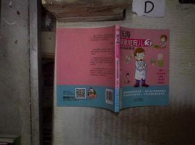 崔玉涛图解家庭育儿3:直面小儿肠道健康 *- 。、