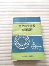 原版 初中数学竞赛专题精讲