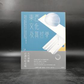 台湾商务版   梁漱溟《东西文化及其哲学》
