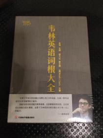 韦林英语词根大全   韦林英语词缀大词典(全新)两册