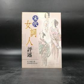 台湾商务版  任日镐《宋代女词人评述》(锁线胶订)