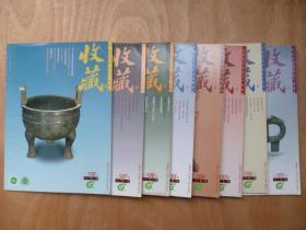 收藏 2001.5-12共8本