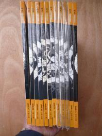 收藏 2006年1-12共12本私藏近十品