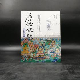 台湾商务版  木村泰贤 著,释依观 译《原始佛教思想论(新译本)》