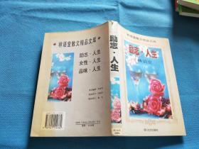励志·人生:林语堂散文精品文库1