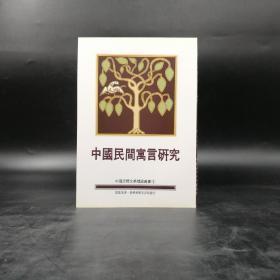 台湾商务版 谭达先《中国民间寓言研究 》