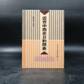 台湾商务版  郑鹤声《近世中西史日對照表》(精装)