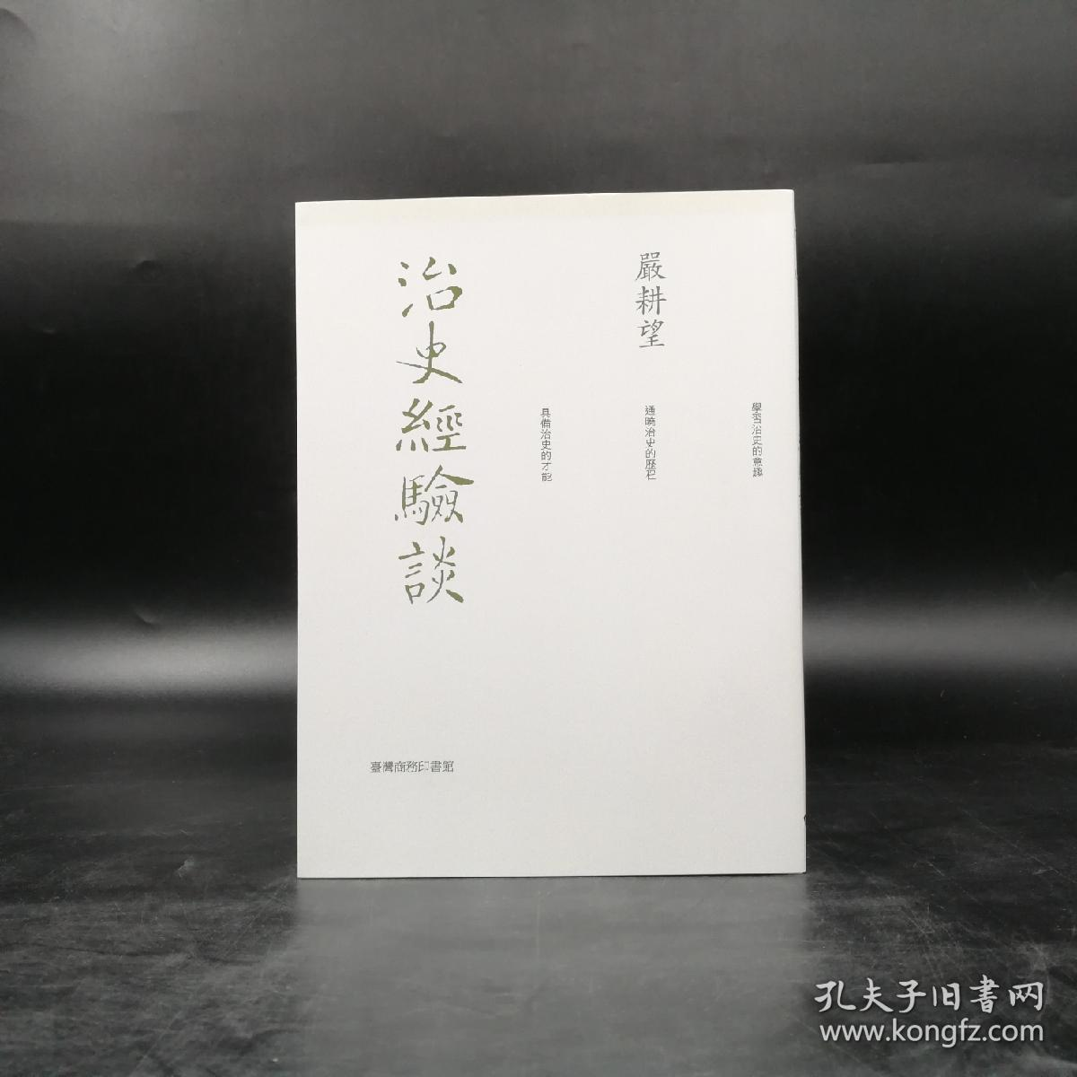 台湾商务版  严耕望《治史經驗談(重編本)》(出版方无库存)