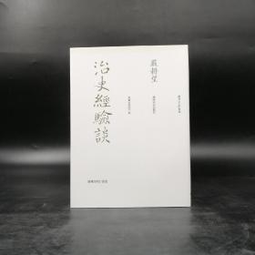 台湾商务版  严耕望《治史经验谈(重编本)》(出版方无库存)