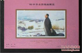 93中华全国集邮展览(纪念张)