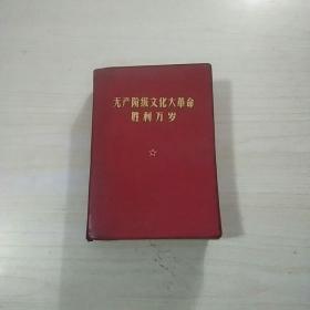 无产阶级文化大革命胜利万岁(8张彩照其中毛林合影3张·林题5张)完整