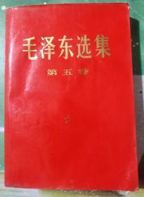 《毛泽东选集》第五卷红色覆膜本