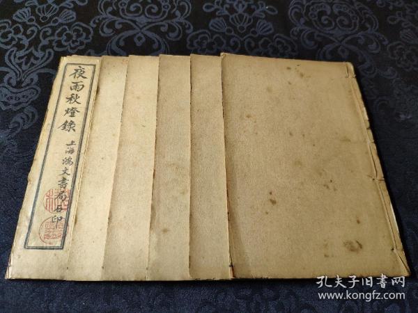 87133民国志怪小说《夜雨秋灯录》相当于聊斋,专讲鬼狐妖魅之事,一函六册全!