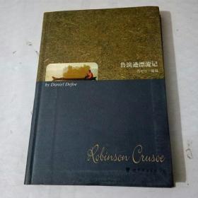 世界名著典藏系列:鲁滨逊漂流记(英文全本),