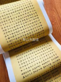 唐咸亨二年程君度写经[玫瑰] 0941敦煌遗书 大英博物馆 S5319莫高窟 妙法莲华经卷第三咸亨二年五月手稿。纸本大小26.75*844.63厘米。宣纸原色微喷印制,装裱卷轴