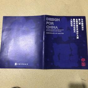中国美术家协会发放的,为中国而设计,作品入选证书。