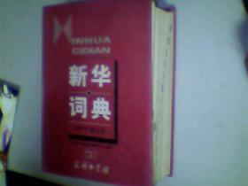 新华词典 2001年修订