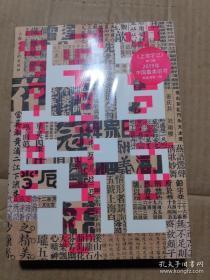 上海字记:修订版