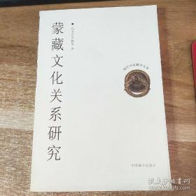 现代中国藏学文库 ―― 蒙藏文化关系研究14