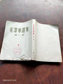 毛泽东选集 第一卷 [大32]