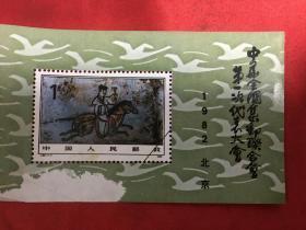 1982-J85M中华全国集邮联合会第一次代表大会(小型张)保真