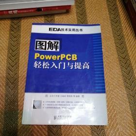 图解PowerPCB轻松入门与提高