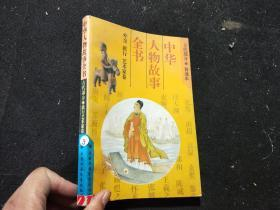 中华人物故事全书(古代部分・普通本)外交・旅行・艺术家卷