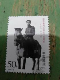 邮票  1998-5 周恩来同志诞生一百周年 (4-1)J