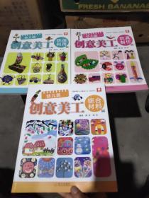 幼儿园创意美工. 综合材料篇 玩具制作篇 环保利用篇3册合售