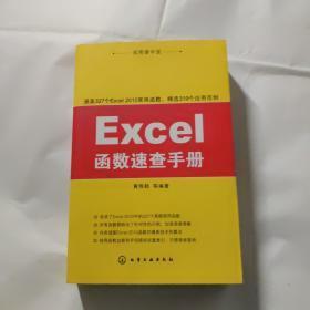 实用掌中宝:Excel函数速查手册