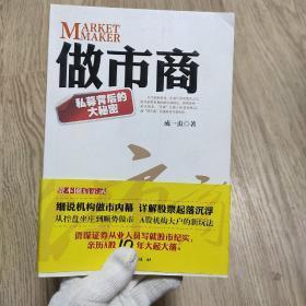 做市商:私募背后的大秘密
