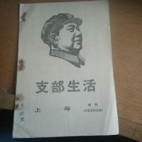 文革遗物上海支部生活赠刊(专发农村读者)