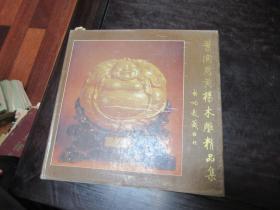 叶润周黄杨木雕精品集 工艺美术大师叶润周毛笔签名