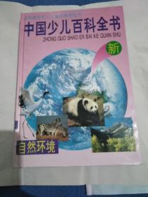少儿百科全书(4)