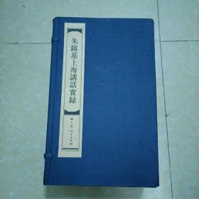 朱镕基上海讲话实录(五册全)16开线装本