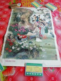 史湘云醉眠芍药裀(中国画)
