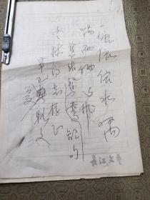 著名剧作家、诗人、湖北作协主席 骆文  钢笔草稿6页 16开