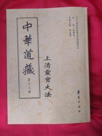 上清灵宝大法(道教灵宝派符咒道法总集之一,全六十六卷 。中华道藏版)