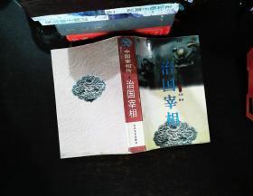 中国宰相传-治国宰相