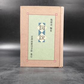 台湾商务版  杨树达《词诠》(精)